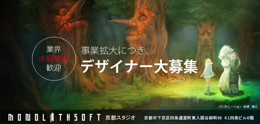 Attraverso la pagina ufficiale di Facebook, i Monolith Studios hanno annunciato lo sviluppo di un nuovo misterioso titolo per 3DS.  La casa nipponica già celebre per la creazione di Baten Kaitos e del magnifico Xenoblade Chronicles, torna quindi nuovamente sotto...